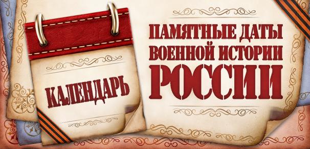 https://rvio.histrf.ru/activities/pamyatnyye_daty/item-1141